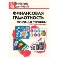 Финансовая грамотность: Основные термины Школьный словарик ВАКО