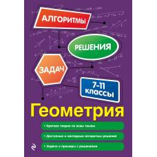 Геометрия. 7-11 классы Виноградова Т.М. (мягкая обл.)Эксмо