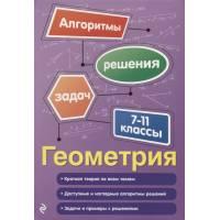 Геометрия. 7-11 классы (Виноградова Т.М.) Эксмо