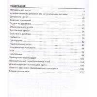 Математика. 5-6 классы (Виноградова Т.М.) Эксмо