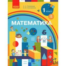 НУШ Математика 1 кл. Учебник Скворцова С.А., Оноприенко О.В.