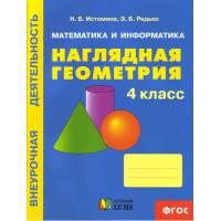 Истомина Н. Наглядная геометрия 4 класс