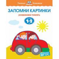 Запомни картинки 1-2 года Земцова О.Н. Умные книжки