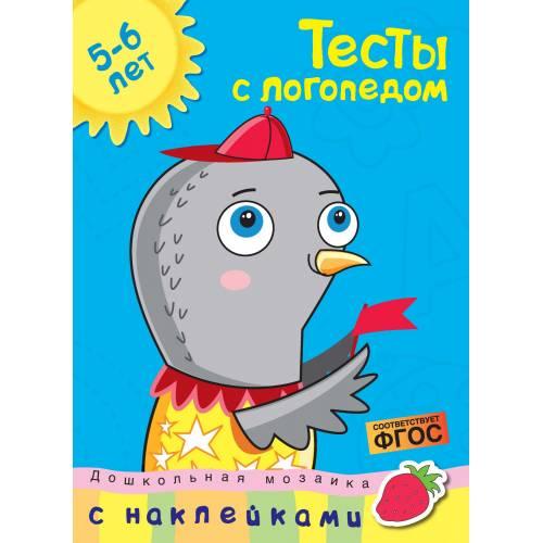 Тесты с логопедом 5-6 лет (с наклейками) Земцова О.Н. Дошкольная мозаика
