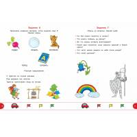 Тесты с логопедом 4-5 лет (с наклейками) Земцова О.Н. Дошкольная мозаика
