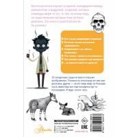 Загадочные существа Простая наука для детей Аванта