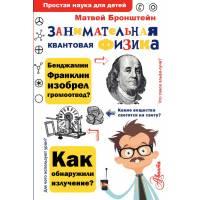 Занимательная квантовая физика Бронштейн М.П.Простая наука для детей Аванта