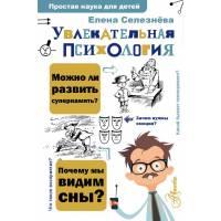 Увлекательная психология Селезнева Е.В. Простая наука для детей Аванта