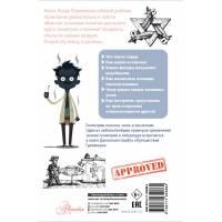 Перельман Я.И. Живой учебник геометрии Простая наука для детей АСТ