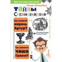 Тайны Средневековья Можейко И.В. Простая наука для детей Аванта