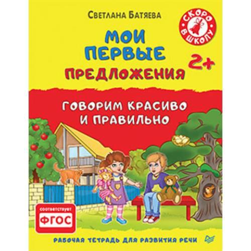 Батяева С.В. Мои первые предложения Рабочая тетрадь для развития речи 2+ 9785496013819