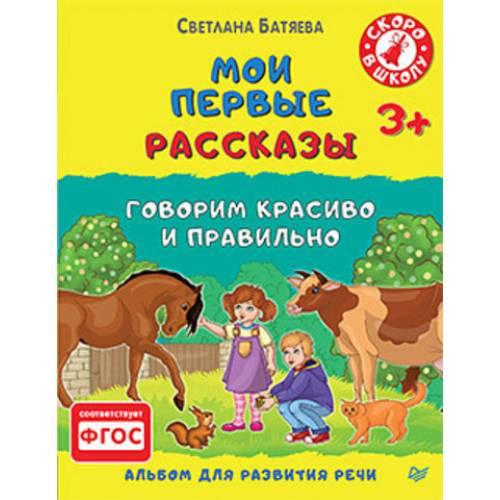 Батяева С.В. Мои первые рассказы. Альбом для развития речи 3+ 9785496013833