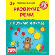 Батяева С.В. Я изучаю формы. Альбом для развития речи 3+ 978-5-496-01646-9