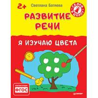 Батяева С.В. Я изучаю цвета Альбом для развития речи 2+ 9785496016476