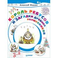 Книга Алексей Фокин Король Ребусов и загадки древних волшебников Питер 9785446104468