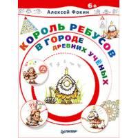 Книга Алексей Фокин Король Ребусов в Городе Древних Ученых Питер 9785446104475