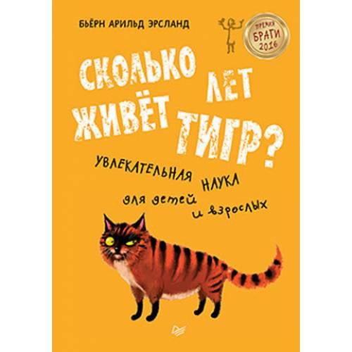 Книга Эрсланд Б. Сколько лет живёт тигр? Увлекательная наука для детей и взрослых Питер 9785496031042