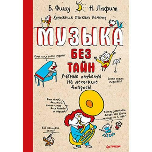 Книга Фишу Б., Лафит Н. Музыка без тайн! Питер 9785496031035