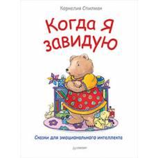 Книга К. Спилман Когда я завидую. Сказки для эмоционального интеллекта Питер 9785496025492
