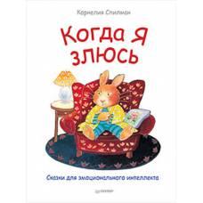 Книга К. Спилман Когда я злюсь. Полезные сказки Питер 9785496025447