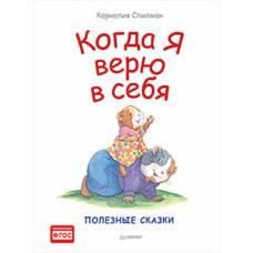 Книга К. Спилман Когда я верю в себя. Полезные сказки Питер 9785496025423