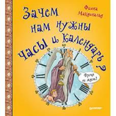 Книга Макдональд Ф. Зачем нам нужны часы и календарь? Питер 9785496030069