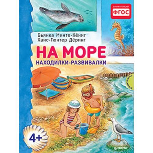 Книга Минте-Кёниг Б., Дёринг Х. На море. Находилки-развивалки 4+ Питер 9785496021272
