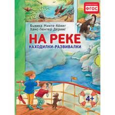 Книга Минте-Кёниг Б., Дёринг Х. На реке. Находилки-развивалки 4+ Питер 9785496021289