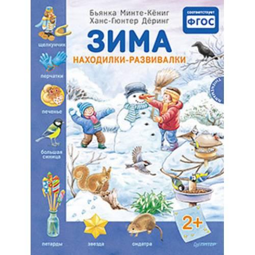 Книга Минте-Кёниг Б., Дёринг Х. Зима. Находилки-развивалки 2+ Питер 9785496014243