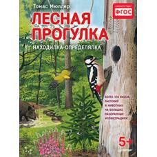 Книга Мюллер Т. Лесная прогулка. Находилка-определялка с панорамными иллюстрациями. 5+ Питер 9785496025430