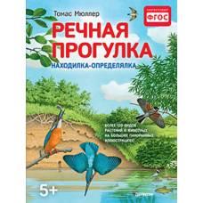 Книга Мюллер Т. Речная прогулка. Находилка-определялка с панорамными иллюстрациями. 5+ Питер 9785496025478