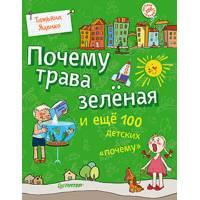 Книга Т. В. Яценко  Почему трава зелёная и ещё 100 детских «почему» Питер 9785496003902