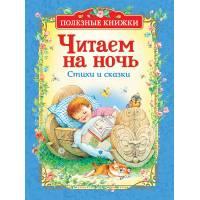 Читаем на ночь. Стихи и сказки Полезные книжки Росмэн 978-5-353-08842-4