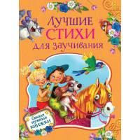 Лучшие стихи для заучивания Полезные книжки Росмэн 978-5-353-08960-5