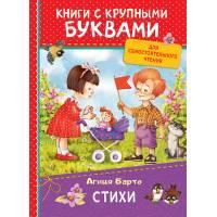 Барто А. Стихи ККБ Росмэн 978-5-353-08741-0