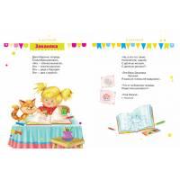 100 любимых стихов для малышей Росмэн