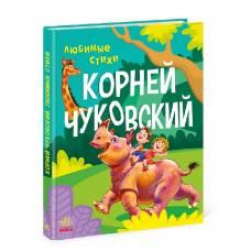 К.Чуковский Любимые стихи Ранок