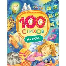 100 стихов на ночь Росмэн