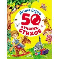 Барто А. 50 лучших стихов Росмэн 978-5-353-07675-9