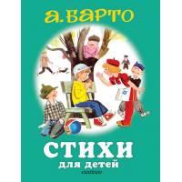 Барто А.Л.Стихи для детей АСТ 9785171156183