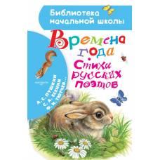Времена года Стихи русских поэтов БибНачШК АСТ
