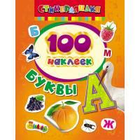 Альбом наклеек 100 наклеек Буквы Росмэн 4680274016332