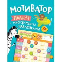 Мотиватор Плакат с многоразовыми наклейками Росмэн 4680274043017