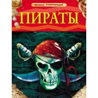 Книга Крисп П. Пираты Детская энциклопедия Росмэн 978-5-353-05839-7