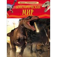 Книга Берни Д. Доисторический мир Опасные ящеры Детская энциклопедия Росмэн 978-5-353-05845-8