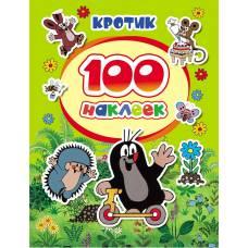 Альбом наклеек Кротик 100 наклеек Росмэн 978-5-353-05945-5