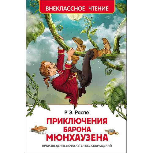 Книга Распэ Р. Приключения барона Мюнхаузена ВЧ Росмэн 978-5-353-07211-9