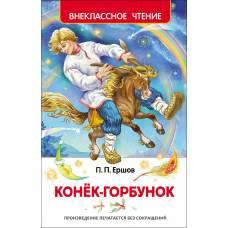 Книга Ершов П. Конек-горбунок ВЧ Росмэн 978-5-353-07252-2