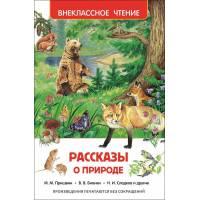 Книга Бианки В. Коваль Ю. Рассказы о природе ВЧ Росмэн 978-5-353-07326-0