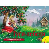 Книжка-панорамка Афанасьев Гуси-лебеди Росмэн 978-5-353-07347-5
